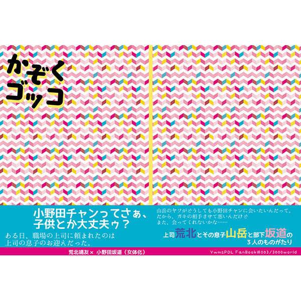かぞくゴッコ [3000world(アラシ)] 弱虫ペダル