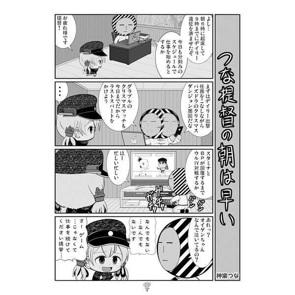 OH! スーパーマキグモチャン総集編