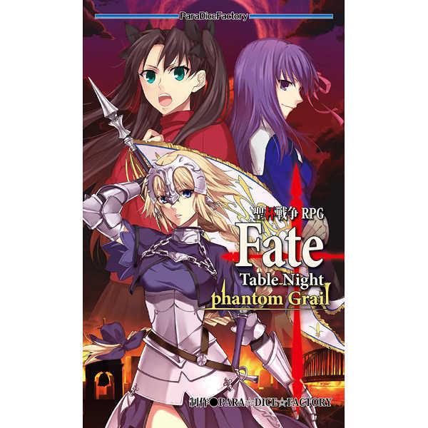 聖杯戦争RPG Fate Table Night―phantom Grail―