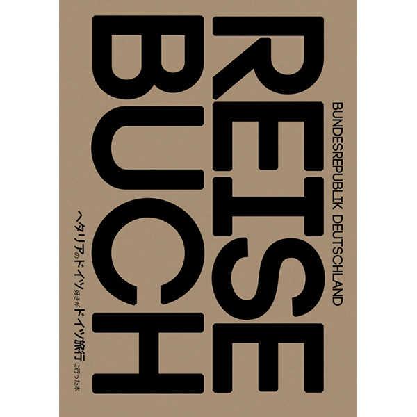 REISE BUCH [DKD(下田)] ヘタリア