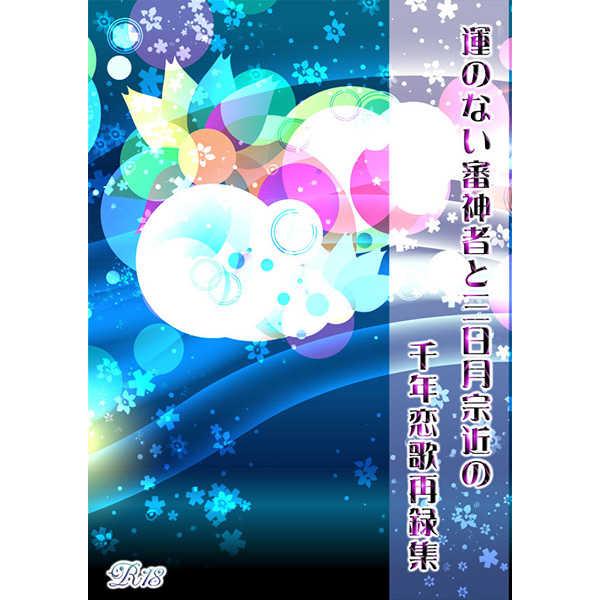 運のない審神者と三日月宗近の千年恋歌再録集 [Cord 0118(蒼瑠りき)] 刀剣乱舞