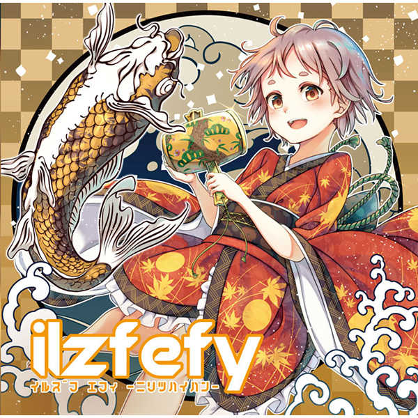 ilzfefy イルズフ エフィ -ニリツハイハン- [Re:Volte(saori)] 東方Project