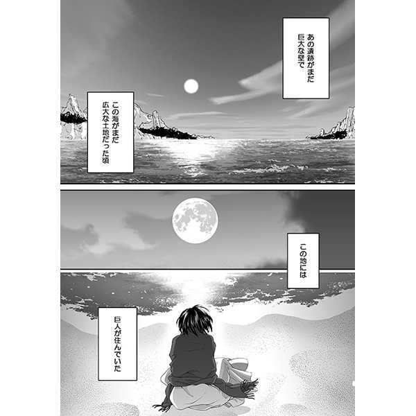 オケアノスの月影