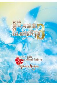 ELEMENTS3 2015年槍弓再録集(二版)