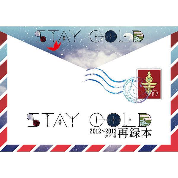 STAY GOLD [蝶と華テマリ(オトウス)] 遊戯王