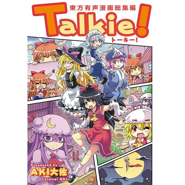 Talkie! -トーキー!- [さばーい出版(AKI大佐)] 東方Project