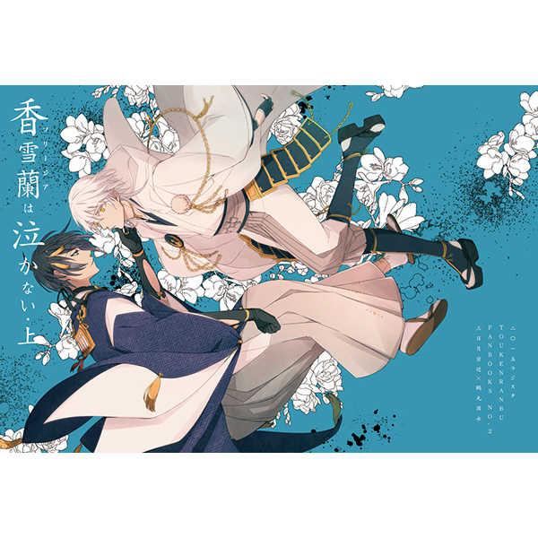 香雪蘭は泣かない・上(再版) [ラジスタ(157)] 刀剣乱舞