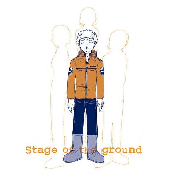 Stage of the ground [ふろや(なると)] ワールドトリガー