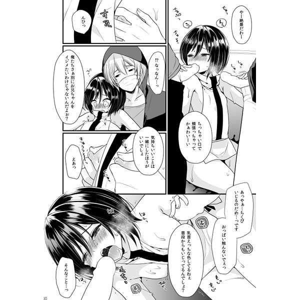 身代わり男の娘×種汁直漬けナマ放送