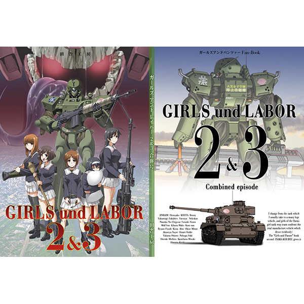 GIRLS und LABOR Episode 2&3 [田舎工房(丼ぶりめし)] ガールズ&パンツァー