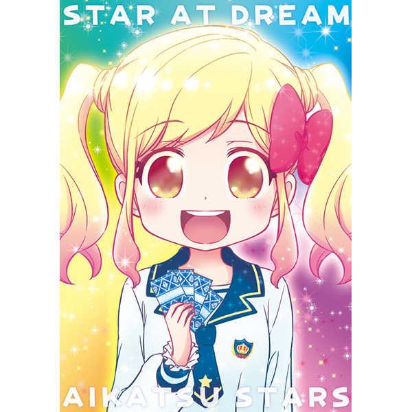 STAR AT DREAM [ミュンヒハウゼン症候群(珠月まや)] アイカツ!