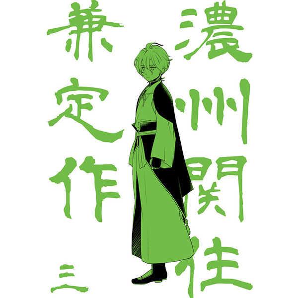 濃州関住兼定作3 [ひだりや(左倉 都)] 刀剣乱舞