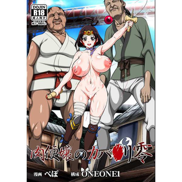 肉便嬢のカバ○リ零 [ONEONE1(ぺぽ)] 甲鉄城のカバネリ
