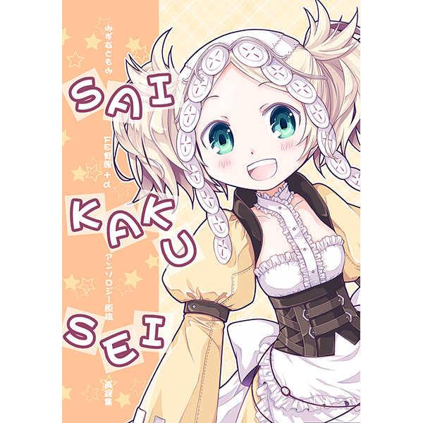 SAIKAKUSEI [おもしろとろろこんぶ(みずなともみ)] ファイアーエムブレム