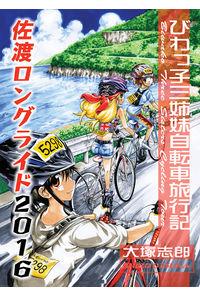 びわっ子三姉妹自転車旅行記佐渡ロングライド2016