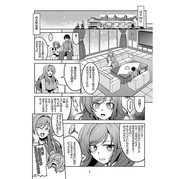 恋姫ラブマキ!!4