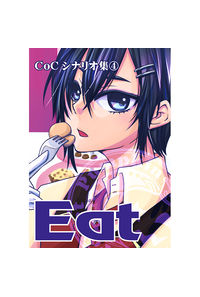 CoCシナリオ集4 Eat