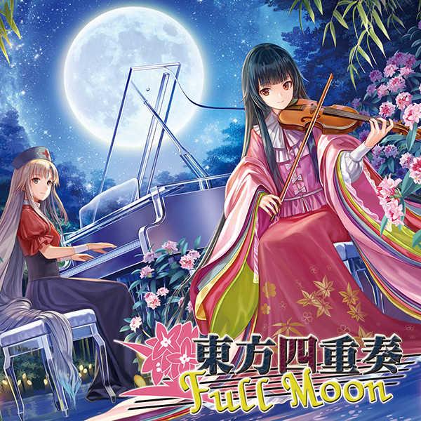東方四重奏 Full Moon [TAMUSIC(TAM)] 東方Project