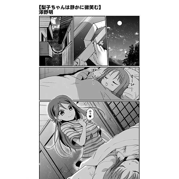 梨子ちゃんは静かに微笑む