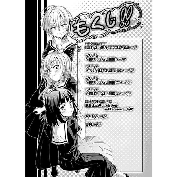 マリみて~投げっぱなし劇場~ 総集編1!2!3!