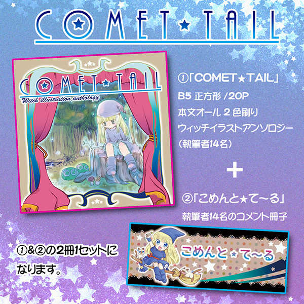COMET★TAIL