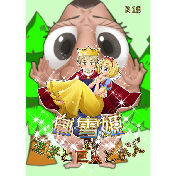 白雪姫と王子と巨人と小人 [Aroa(大城メリー)] 進撃の巨人