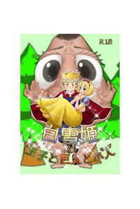 白雪姫と王子と巨人と小人