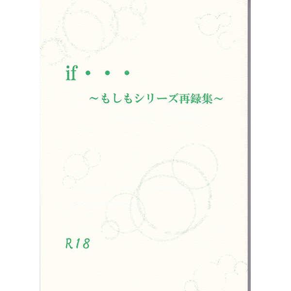 if・・・ ~もしもシリーズ再録集~ [ROSE(高崎 裕貴)] 鬼灯の冷徹