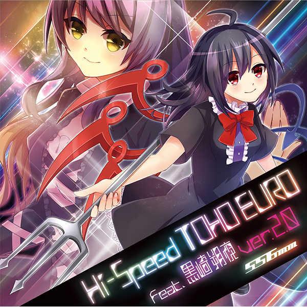 Hi-SPEED TOHO EURO feat.黒崎朔夜 ver.2.0