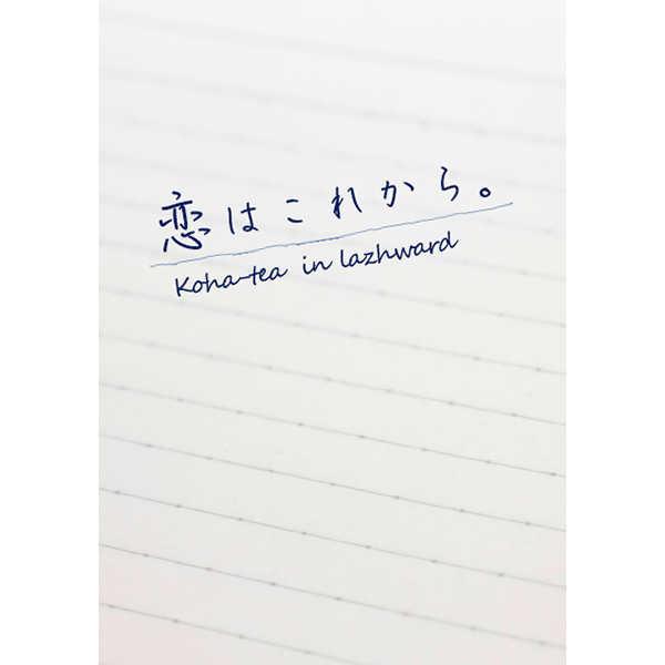 恋はこれから [lazhward(こはちゃ)] 月刊少女野崎くん