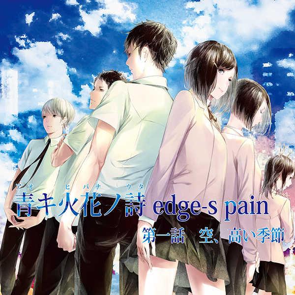 青キ火花ノ詩 edge-s pain [ユウノウミ(夕野ヨシミ)] オリジナル