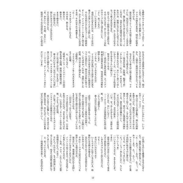 マダラ斬行録5 閃空の大団円