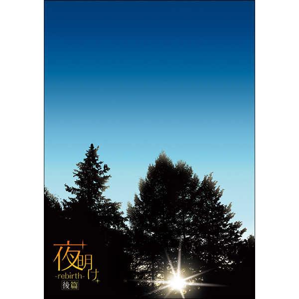 夜明け-rebirth-後篇