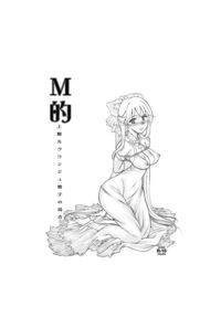M的-上郷ルグランジュ舞子の場合-