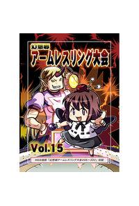 幻想郷アームレスリング大会Vol.15