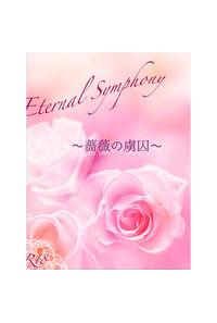 Eternal Symphony~薔薇の虜囚~