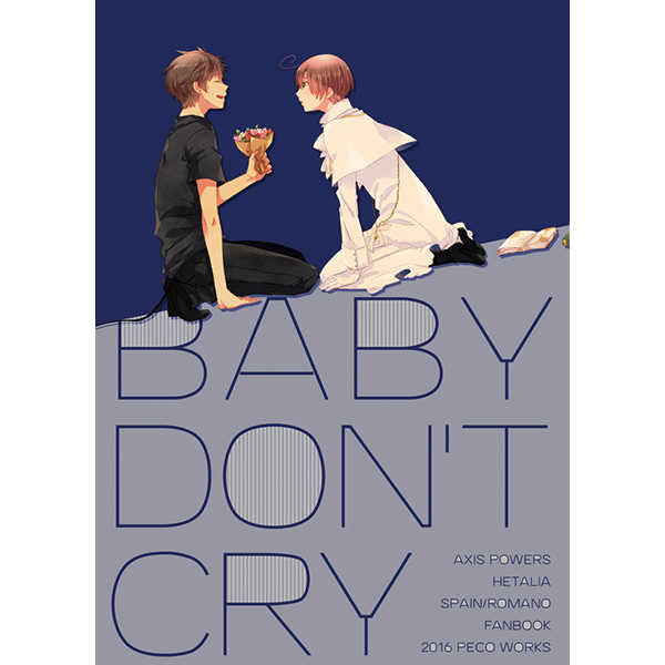 BABY DON'T CRY [peco(のり)] ヘタリア