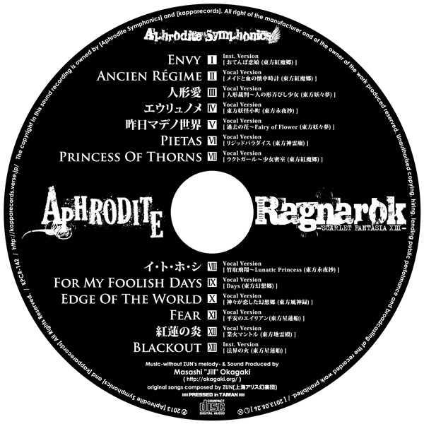 Ragnarok -SCARLET FANTASIA XIII-【TYPE-C】