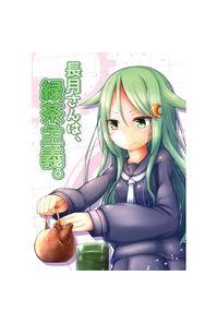 長月さんは、緑茶主義。
