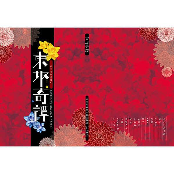 東坂奇譚 [Garland(こっぺ)] 弱虫ペダル