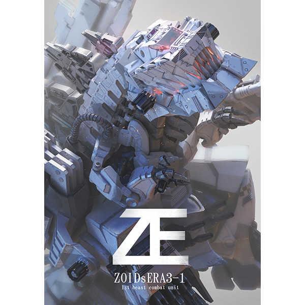 ZOIDsERA3-1 [MORUGAstudio(MORUGA)] SF・近未来系ファンタジー
