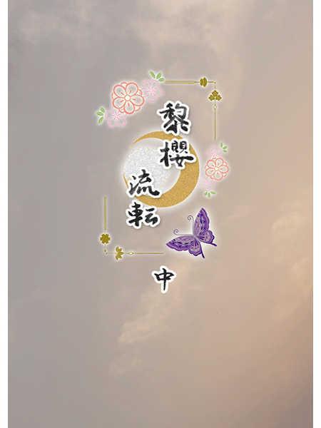 黎櫻流転 中 [春月流転(櫻乃)] 薄桜鬼