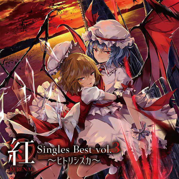 紅-KURENAI- Singles Best vol.3 ~ヒトリシズカ~
