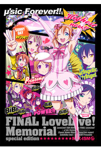 FINAL LOVELIVE! MEMORIAL special edition