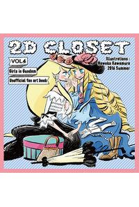 2D CLOSET vol.4