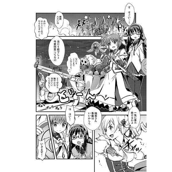 まどなのCROSSOVER総集編2
