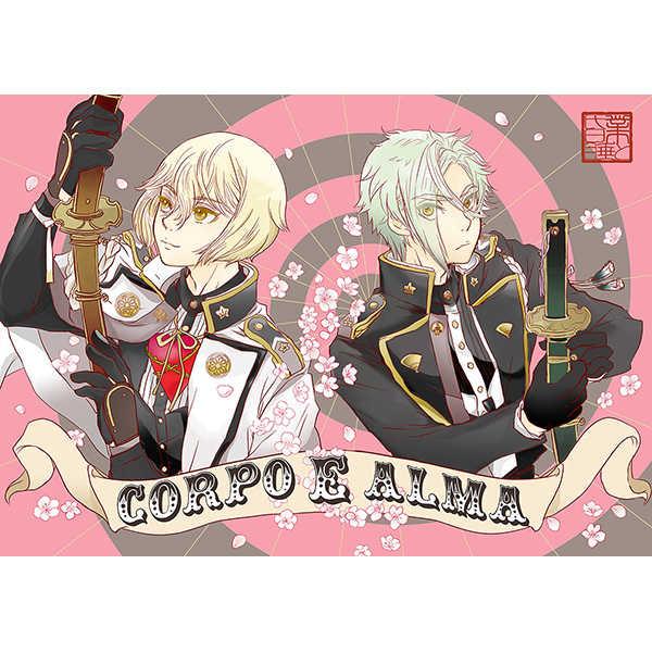 Corpo e alma [業と昏睡(かや)] 刀剣乱舞
