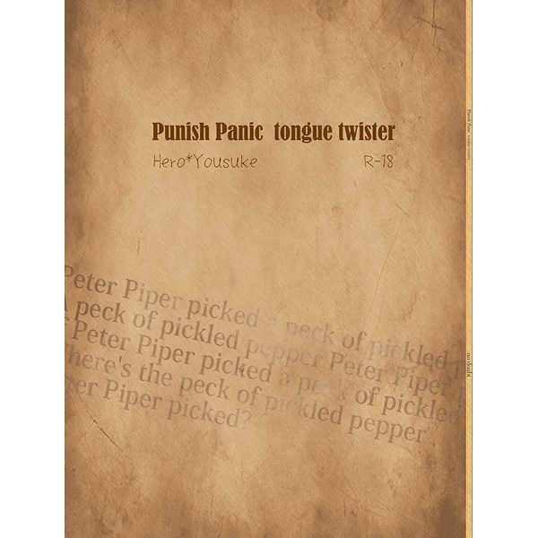 Punish Panic tongue twister [no doubt(五十鈴)] ペルソナ