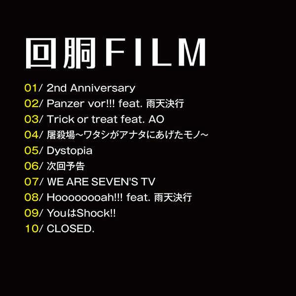 回胴FILM