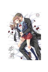 恋ノ歌 Preview Book